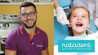 видео Как выбрать стоматолога для ребенка
