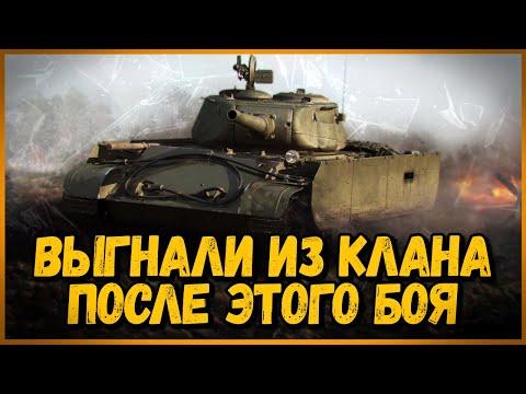 МЕНЯ ВЫГНАЛИ ИЗ КЛАНА - ЧТО Я СДЕЛАЛ НЕ ТАК? - Троллинг в World Of Tanks
