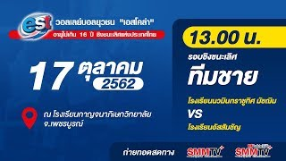 เอสโคล่า u16 ชิงแชมป์ประเทศไทย | นวมินทราชูทิศ มัชฌิม VS อัสสัมชัญ | รอบชิงชนะเลิศ