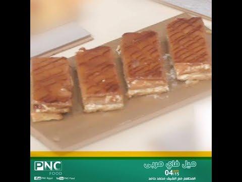 طريقه عمل الميل فاي وام علي | المطعم | محمد حامد | pnc food