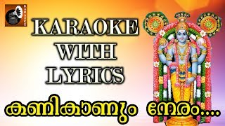 Kanikanum Neram Kamalanethrante Karaoke With Lyrics | Hindu Devotional Songs Karaoke With Lyrics