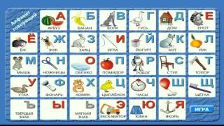 Говорящий алфавит для детей 2