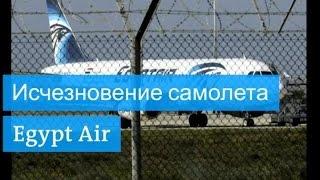 Пропал самолет Egypt Air(Аэробус авиакомпании Egypt Air, следовавший рейсом MS804 из Парижа в Каир, пропал в ночь на 19 мая в районе Греции...., 2016-05-19T12:51:48.000Z)