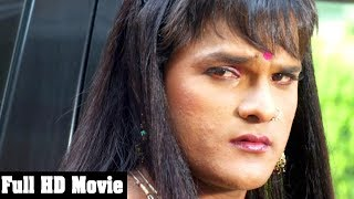 2017 Ka Sabse Super Hit Bhojpuri Film | Haste Haste Lotpot Ho Jayenge Aap | Full Movie