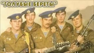 """Голубые береты """"Проснись человек"""" (1988г.)"""