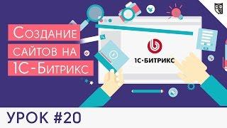 Создание сайта на 1С Битрикс - #20 - Как пользоваться GetList
