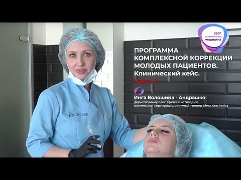 Комплексная терапевтическая программа. Клинический кейс.🎬 Видео 1.