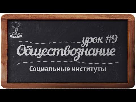 Влияние социальной роли в обществе (#birsk)