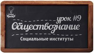 """Обществознание. ЕГЭ. Урок №9. """"Социальные институты""""."""