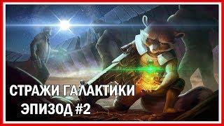 ПРОХОЖДЕНИЕ СТРАЖИ ГАЛАКТИКИ (Guardians of the Galaxy: The Telltale Series) — ЭПИЗОД #2
