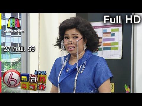 ตลก 6 ฉาก | 27 ก.พ. 59 Full HD