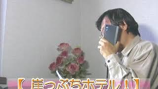 「崖っぷちホテル!」鈴木浩介「ライアーゲーム」相違 「テレビ番組を斬...