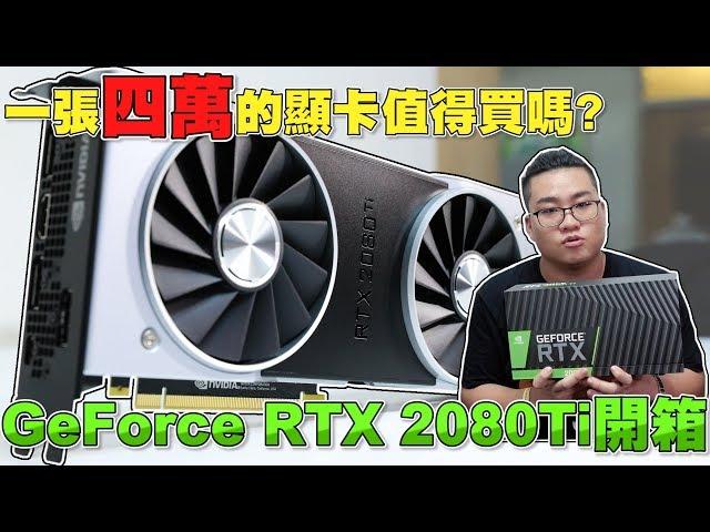 【Joeman】一張4萬的顯示卡值得買嗎?Nvidia Geforce RTX 2080 Ti公版開箱測試Unboxing