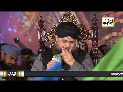 Ali Ali  By Alhaj Muhammad Owais Raza Qadri in Mehfil noor Ka Samaa 2018