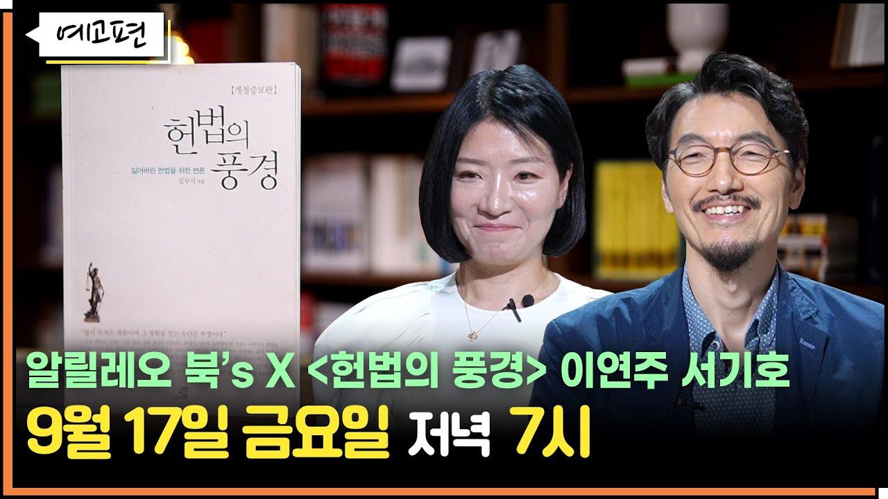 [알릴레오 북's 35회 예고] 헌법의 풍경 1편 - 이연주, 서기호