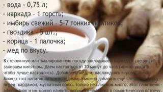 Имбирный чай в аптеке