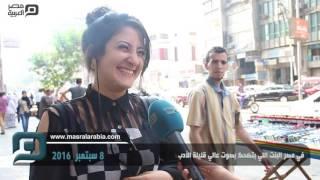 مصر العربية |  في مصر البنت اللي بتضحك بصوت عالي قليلة الأدب