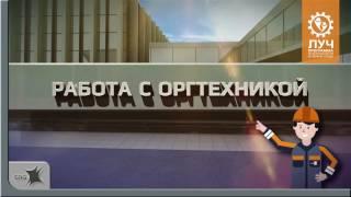 видео ИНСТРУКЦИЯ для всех работников по электробезопасности