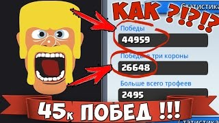 КАК найден ЗАДРОТ МИРА по Clash Royale 45 ТЫСЯЧ ПОБЕД