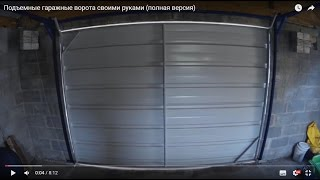 Подъемные гаражные ворота своими руками (полная версия)(, 2016-06-14T14:33:19.000Z)