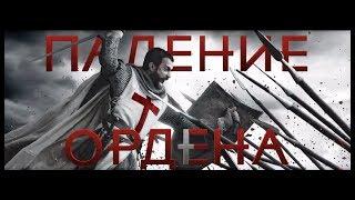 Всероссийская телепремьера сериала «Падение Ордена»/22 июля/РЕН ТВ!