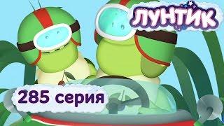 Лунтик и его друзья - 285 серия. Гонки
