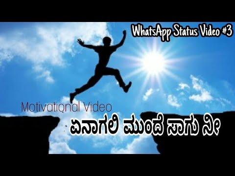 ಏನಾಗಲಿ   Yenagali   Mussanje Maatu   Motivational Video   WhatsApp status Video #3   Akshaykumar H A