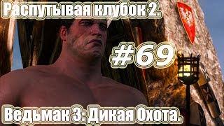 Ведьмак 3: Дикая Охота. Видео прохождение игры. #69 - Распутывая клубок 2.