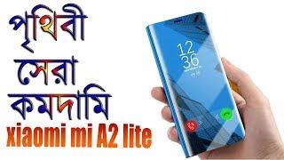 R Xiaomi Mi A2 Lite Price — Wishlist Buddy