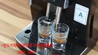 원두커피머신렌탈 커피줄루 드롱기 사용법
