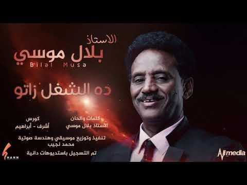 بلال موسي -  ده الشغل زاتو  || New 2020 || اغاني سودانية 2020
