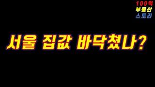 (부동산 뉴스)서울집값 바닥쳤나?