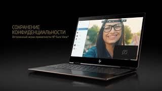 Краткий обзор ноутбука HP Spectre x360 с диагональю экрана 13,3