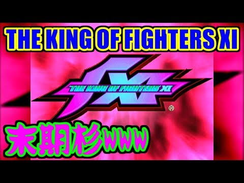 THE KING OF FIGHTERS XI / ザ・キング・オブ・ファイターズ11