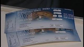 Самый дешёвый билет на кинопоказы «Духа огня» обойдется в 25 рублей
