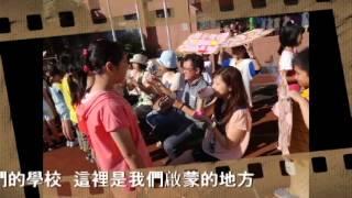 金龍國小校歌