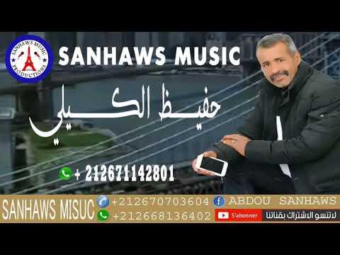 الشيخ  عبدالحفيظ الكيلي CHikh  abdelHAFID EL GILLI