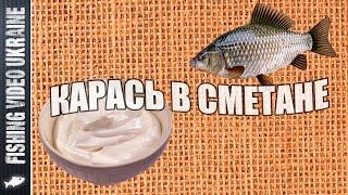 Жареный карась в сметанном соусе | 1080p | FishingVideoUkraine