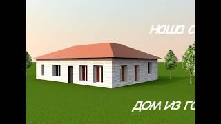 Какая должна быть высота потолка? Выкачиваем воду из фундамента. Обзор дома из газобетона.