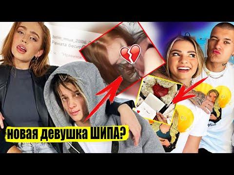Новая девушка ЕГОРА ШИПА / неожиданный ПОЦЕЛУЙ
