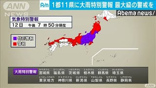 大雨特別警報 宮城・福島・新潟・茨城・栃木にも(19/10/12)
