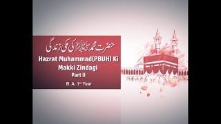 Life of Prophet Muhammad (PBUH) in Mecca | Part 2 | B A 1st Year | Islamic studies  | IMC, MANUU