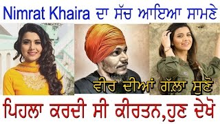 Nimrat Khaira ਦਾ ਅਸਲੀ ਰੂਪ ਸੁਣੋ | Gurjant Singh ਨੇ ਦੱਸੀ ਅਸਲੀਅਤ | ਬਹੁਤ ਸ਼ਰਮ ਵਾਲੀ ਗੱਲ ਹੈ
