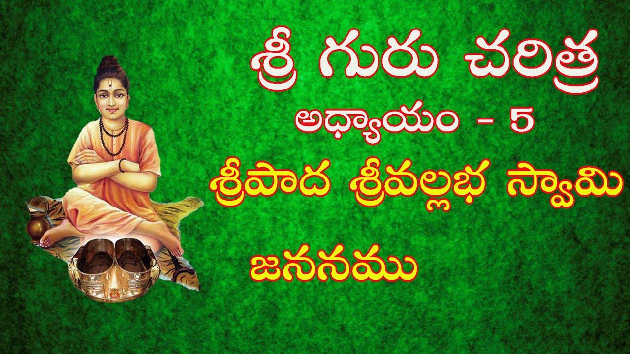 Shri Guru Charitra In Hindi Pdf