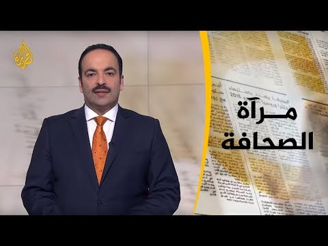 مرآة الصحافة الاولى ?? 22/4/2019  - نشر قبل 2 ساعة