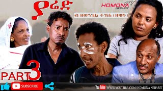 HDMONA - Part 3 - ያሬድ ብ ዘወንጌል ተኽለ (ዘዊት) Yared by Zewengel Tekle  - New Eritrean Comedy 2019