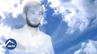 Вахид Аюбов - Исцеление