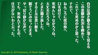 「夏目漱石 夢十夜 第一夜」 朗読 日高恵 松浦このみ (おしゃべり朗読館)