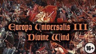 Европа 3 - Божественный Ветер. #0 Вводная
