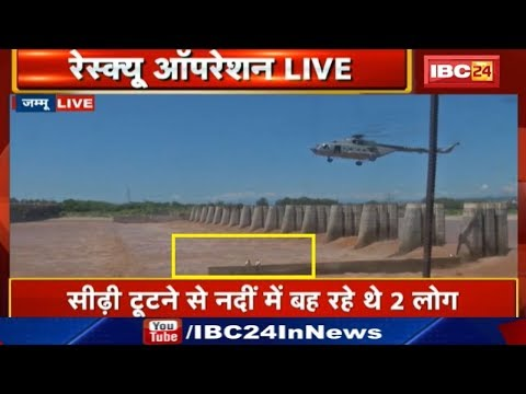 Jammu Rescue Operation Live : Daring Indian Air Force Operation Pulls 2 Men Stranded in Tawi River.